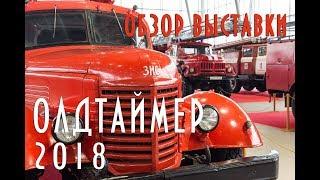 ОлдТаймер Галерея 2018 Сокольники. Обзор Выставки / OldTimer Gallery 2018. Retro Auto Exhibition