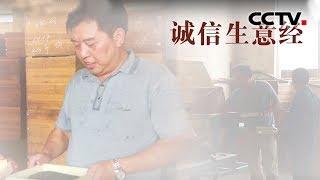 [中华优秀传统文化]诚信生意经  CCTV中文国际