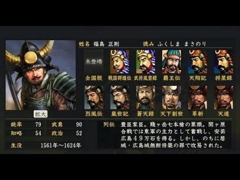 「福島正則」の画像検索結果