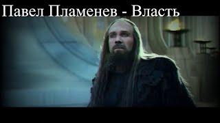 Павел Пламенев - Власть