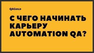 QAGuild live #3: С чего тестировщику начинать карьеру automation qa?
