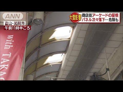 大雪でアーケードのパネル大量落下 商店街ご難(18/02/13) - YouTube