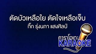 ตัดบัวเหลือใยตัวใจเหลือเจ็บ - กิ๊ก รุ่งนภา [KARAOKE Version] เสียงมาสเตอร์