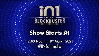 Micromax IN 1 Launch | India Ka Naya Blockbuster
