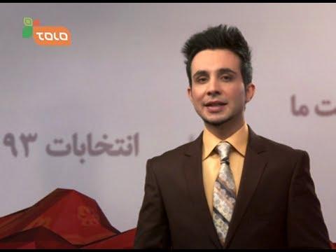Afghan Star Season 9 - Elections 2014 Promo.2