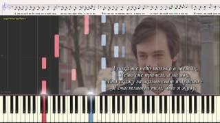 Я Счастливый - Лепс Григорий (Ноты и Видеоурок для фортепиано) (piano cover)