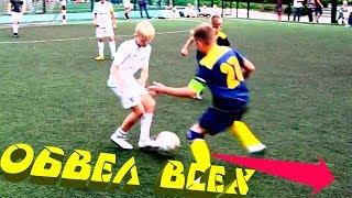 ОБВЕЛ ВСЮ КОМАНДУ И ЗАБИЛ ГОЛ В ДЕЯТКУ Best Football Dribbling Skills