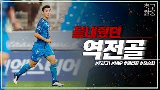[축구쌀롱]k리그 24라운드 리뷰, 물오른 플레이