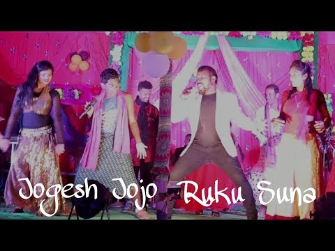 Jogesh Jojo Ruku Suna Dance Jujomura Kartik Puni (Part-4)