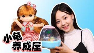 迷你MIMI的開心小龜養成屋,快來聽小龜唱歌吧 | 小伶玩具 Xiaoling toys thumbnail