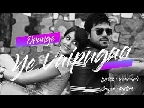 Ye Vaipuga Song Lyrics | Orange | Karthik |Ram Charn |Genelia D'Souza