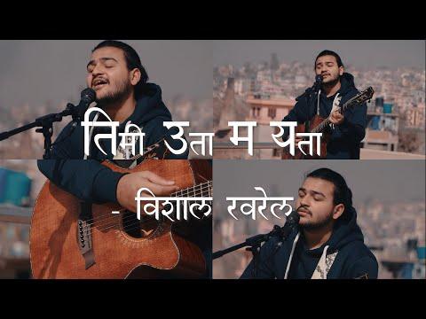 Timi Uta Ma Yeta | Acoustic Cover | Bishal Kharel