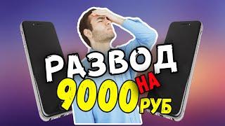 ОБМАН НА АВИТО | МЕНЯ ОБМАНУЛИ НА 9500 РУБ