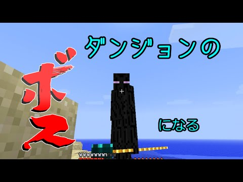 【変身MOD】ダンジョンのボスになってみた Part3【Minecraft】