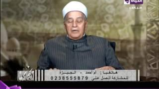 بالفيديو.. الداعية محمود عاشور: الزوج البخيل أكرم الناس على أهله