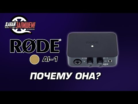 Простая звуковая карта RODE AI 1 ( не только для записи микрофонов RODE)