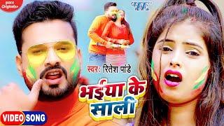 #Ritesh Pandey का सबसे हिट होली #Video - भईया के साली | #Ankita Singh | 2021 Bhojpuri New Song