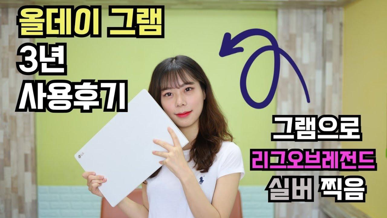 LG전자 그램15 3년 실사용후기!! (feat. 롤유저의 그램사용후기)