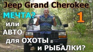 ДЖИП ГРАНД ЧЕРОКИ-1/Jeep Grand Cherokee (ZJ)