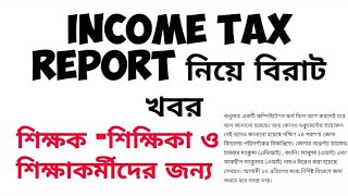 Big news on income tax for teaching and non teaching staff