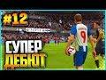 FIFA 19 КАРЬЕРА ЗА ИГРОКА ★ |#12| - СУПЕР ДЕБЮТ
