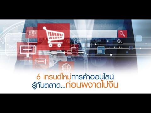 รกตลาดไทย บกตลาดจีนด้วยอีคอมเมิร์ซ