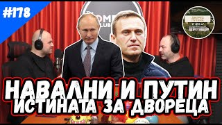 Навални и Путин Истината за Двореца в Комеди Клуб Новините Navalny Putin