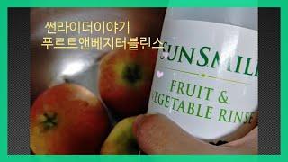 [썬라이더이야기]사과를사랑한 과일채소 안심세척제 썬라이…
