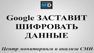 видео Отключение шифрования данных на Motorola Nexus 6