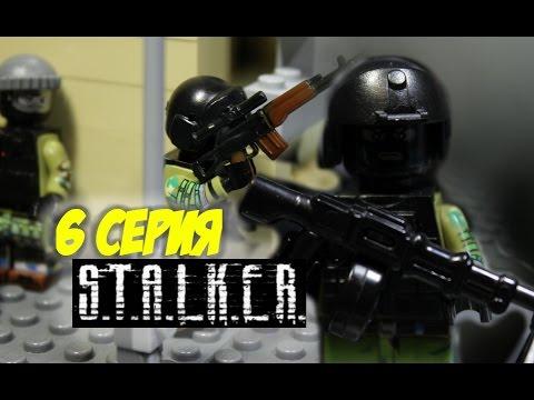 скачать игру лего сталкер - фото 8