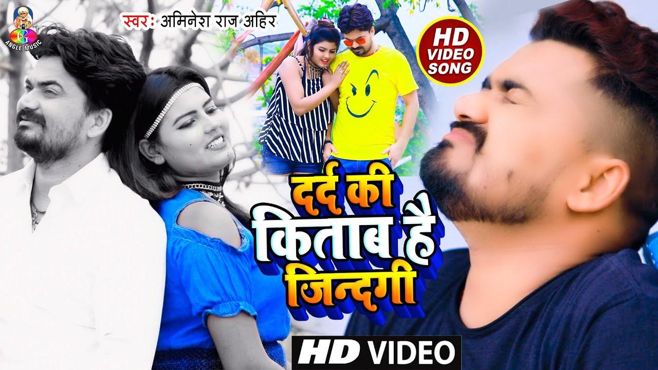 #Video || दर्द की किताब है जिंदगी | #Aminesh Raj Ahir | Heart Touching Video| Bhojpuri sad Song 2021