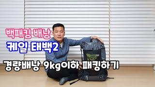 지금은 경량시대 / 백패킹 경량배낭 / 케일태백2 / …
