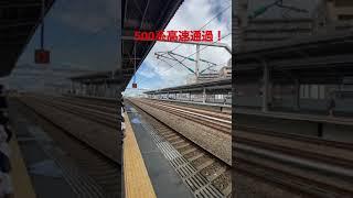 【復活の500系のぞみ】西明石駅を高速通過!!!! #Shorts