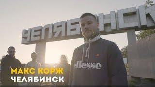 Макс Корж. Челябинск. 31.05.2019