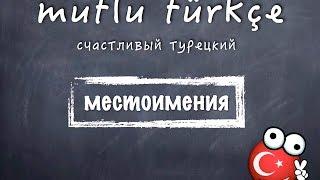 Счастливый турецкий. 6 урок. Местоимения