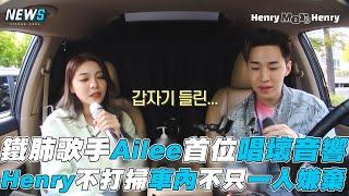 【Henry】鐵肺歌手Ailee首位唱壞音響 Henry不打掃車內不只一人嫌棄