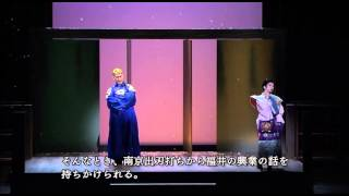 Taki-no Shiraito, a tragic opera in 3 acts. 千住明作曲オペラ「滝の白糸」