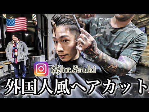 【NYでヘアカット】アメリカンスタイルに挑戦したら...香川真司?アメリカでヘアースタイリストになるには?