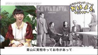 桑沢デザイン研究所の書道合宿【浅葉克己3/10】