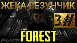 THE FOREST #3 // СПАСАЕМ СЫНА // В ГОСТЯХ У ЖЕКИ ВЕЗУНЧИКА PS4