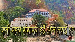 Rani Mahal Palpa Nepal (रानी महल नेपाल)