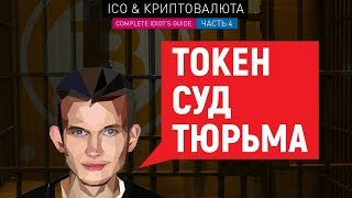 ICO и криптовалюты #4: Токен, суд, тюрьма  (18+)