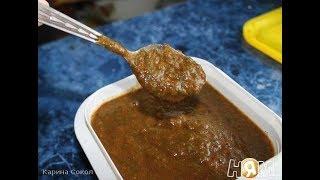 кварцахи - соус к мясу и к рыбе
