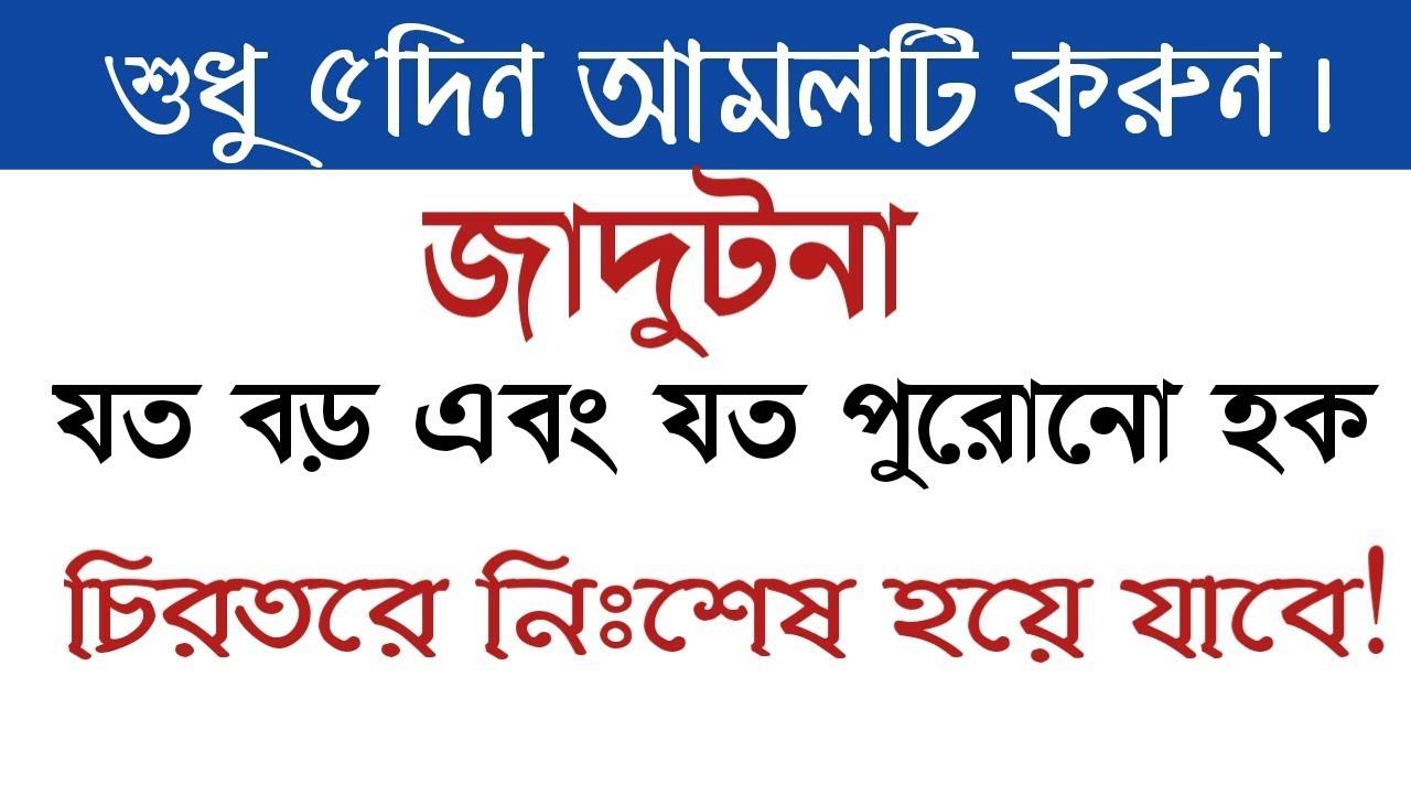 Friday #Juma Special Amol for friday in Bangla | Jumar diner