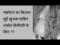 गर्भाशय का कितना मुहँ खुलना चाहिए नार्मल डिलीवरी के लिए/uterus opening for normal baby delivery