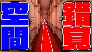 これ、ただの廊下じゃないんです…。【Superliminal】#2