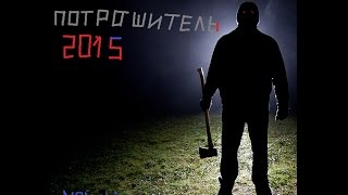 Пригородский потрошитель новая кровь 2015 Ужасы,триллер.
