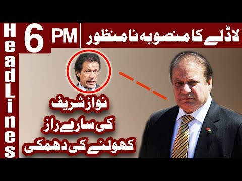 Express News Headlines 6 PM - 3 January 2018