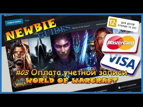 Как оплатить World Of Warcraft