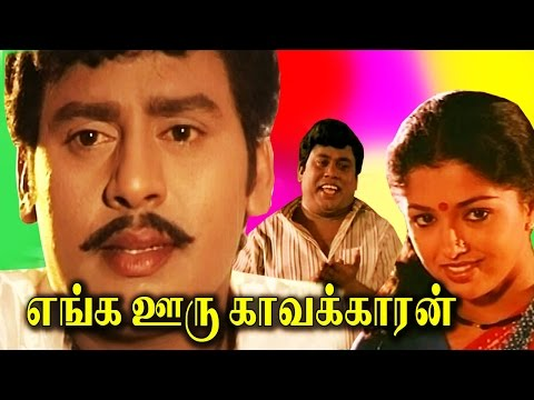 Enga Ooru Kavalkaran-Ramarajan-Gouthami-Senthil-In Super Hit Tamil Full Movie